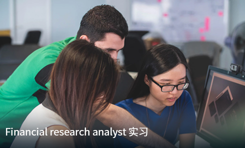 Financial research analyst 实习