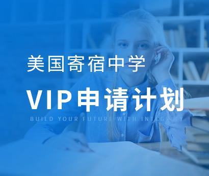 美国寄宿中学VIP申请计划