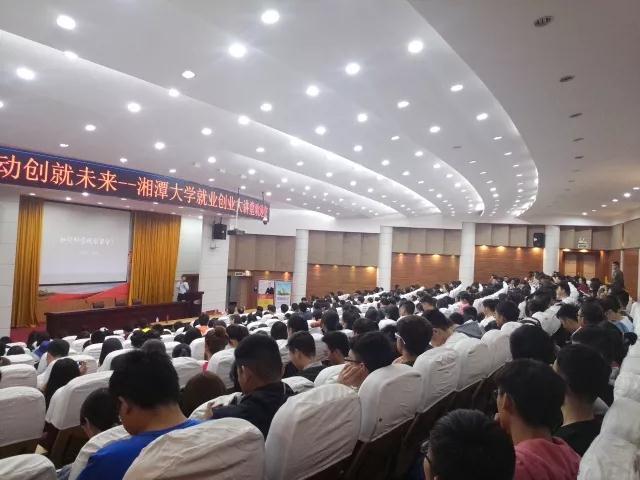 冉维湘潭大学公益讲座圆满落幕!!