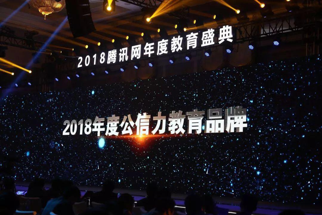 2018年度公信力教育品牌颁奖现场