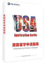 美國留學申請指南