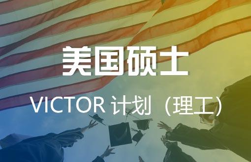 美国硕士前程VICTOR计划