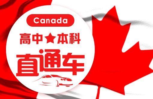 加拿大高中本科直通车计划