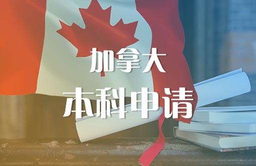 加拿大本科申请计划