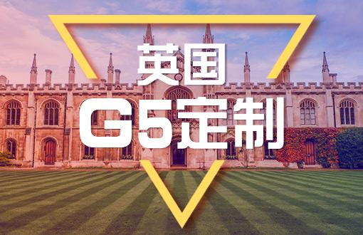 英国G5精英定制计划
