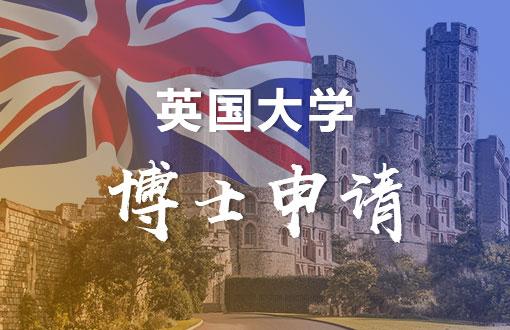 英国博士申请计划