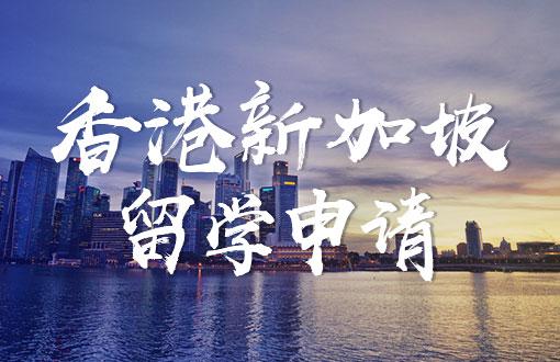 香港新加坡留学研究型/授课型