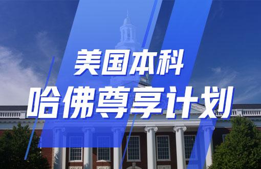 美国本科哈佛尊享计划