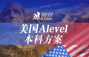 美国A level本科方案