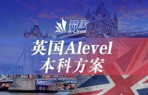 英国A level本科方案