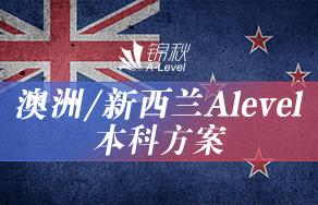 澳洲/新西兰A level本科方案