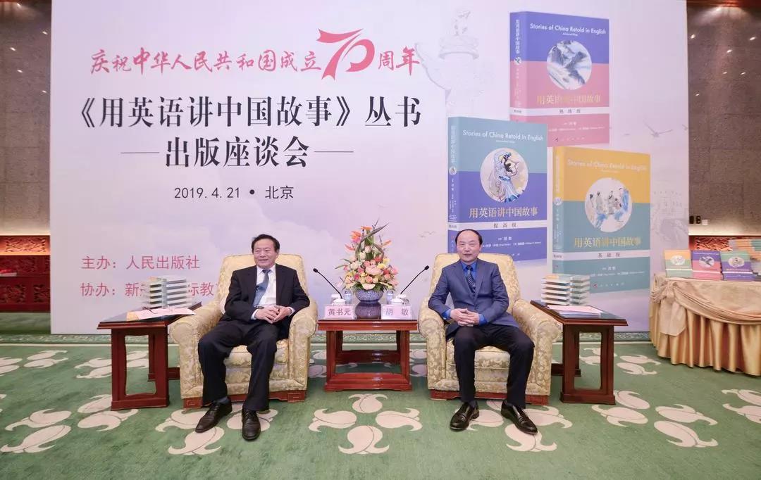 《用英语讲中国故事》丛书出版胡敏老师致辞:打造双语讲述中国故事的新经典