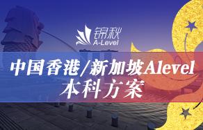 香港/新加坡A level本科方案