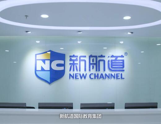 新航道前程留学企业宣传片