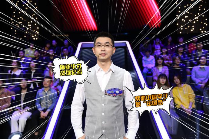 冉维老师做客江苏卫视《一站到底》