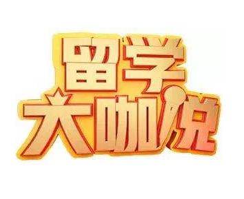 冉维揭秘常春藤录取公式