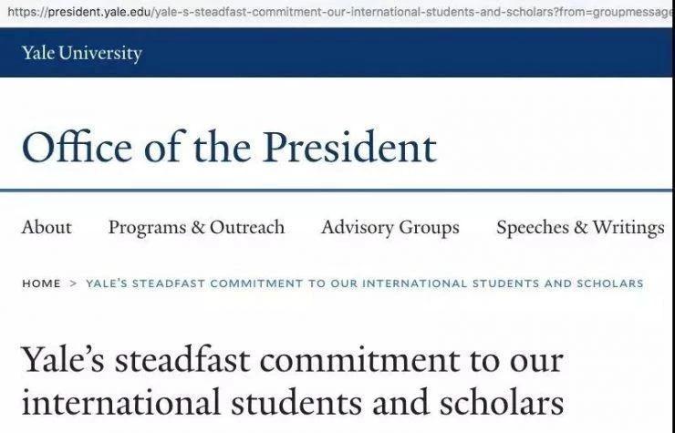耶魯大學發表的聲明