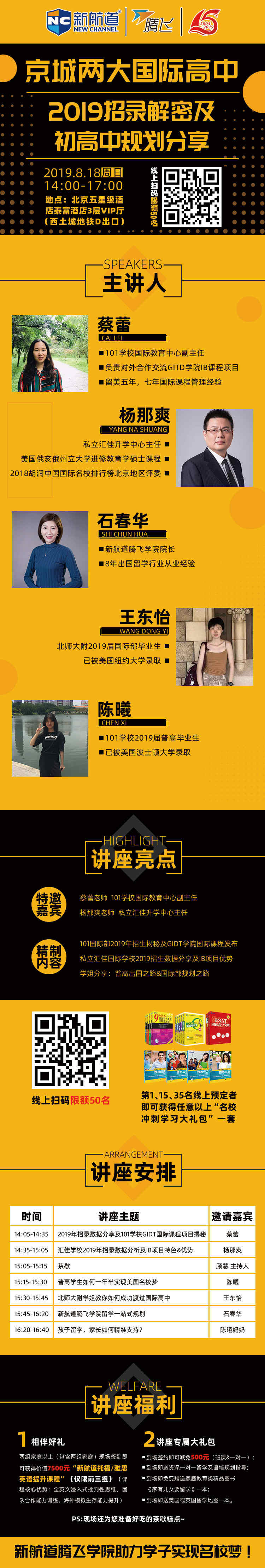 京城两大国际高中2019招录解密及初高中规划分享