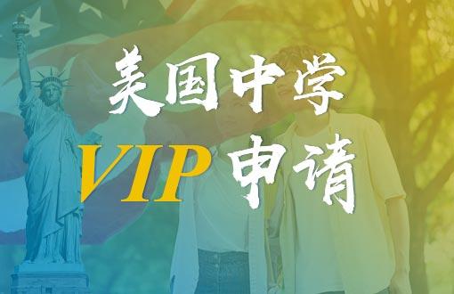 美国中学VIP申请计划