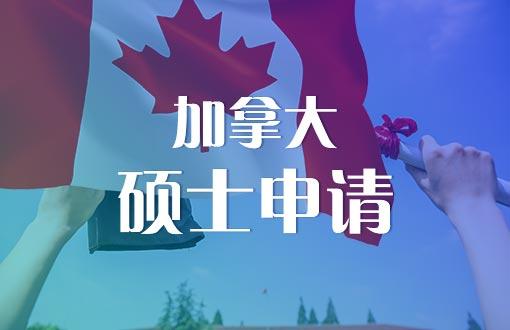 加拿大硕士申请计划