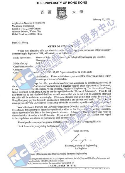 香港大学物流管理专业offer