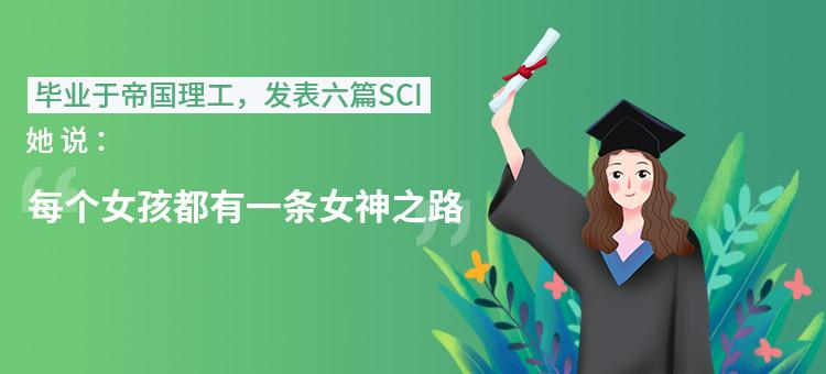 毕业于帝国理工,发表六篇sci,她说:每个女孩都有一条女神之路