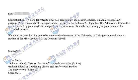 芝加哥大学分析学专业offer