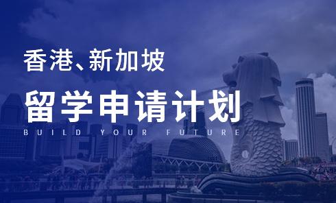 香港新加坡留学研究型/授课型申请方案