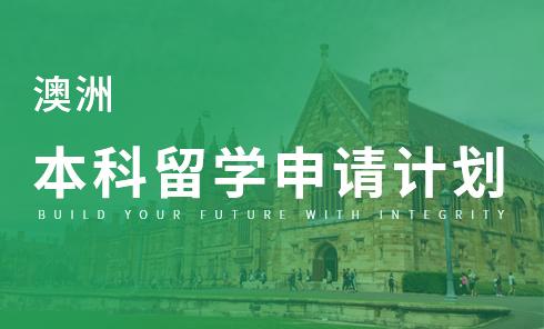 澳洲本科留学申请计划
