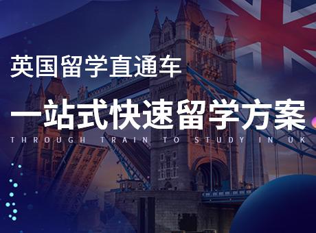 英国留学直通车 一站式快速留学方案