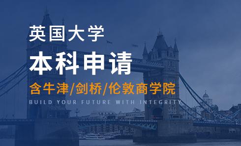 英国大学本科(包含牛津/剑桥/伦敦商学院)