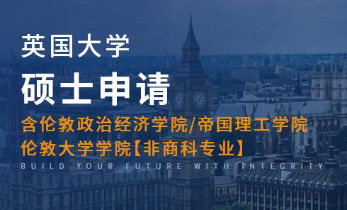 英国大学硕士(包含伦敦政经/帝国理工/伦敦大学学院非商科专业)