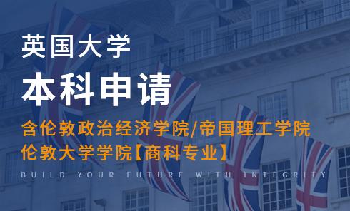 英国大学本科(包含伦敦政经/帝国理工/伦敦大学学院商科专业)