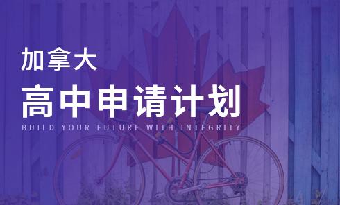 加拿大高中申请计划