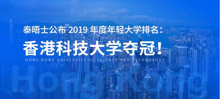 泰晤士公布2019年度年轻大学排名:香港科技大学夺冠!