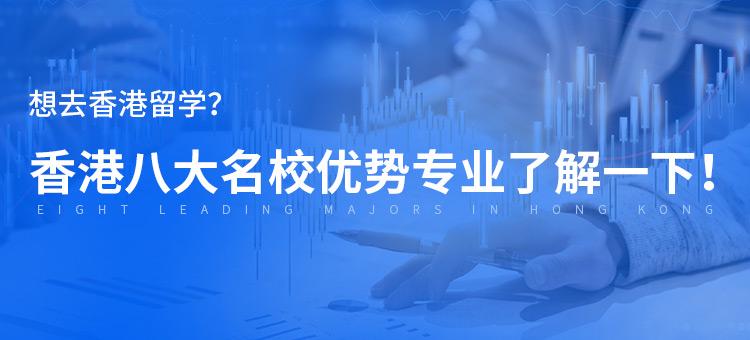 想去香港留学?香港八大名校优势专业了解一下!