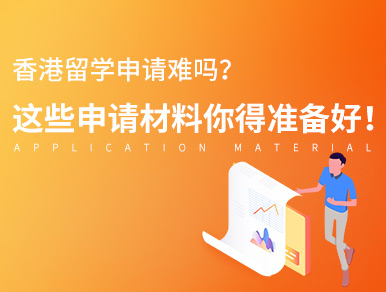 香港留学申请难吗?这些申请材料你得准备好!