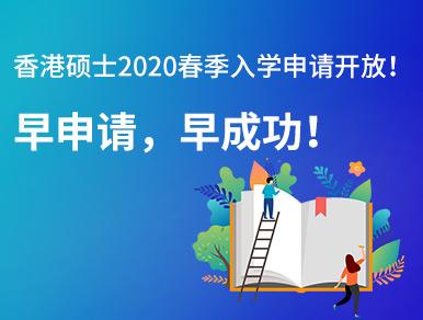 香港硕士2020春季入学申请开放!早申请,早成功!