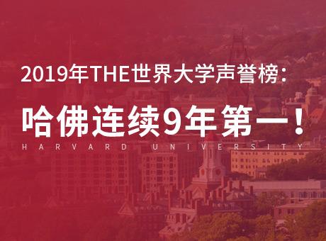 2019年THE世界大学声誉榜:哈佛连续9年第一!