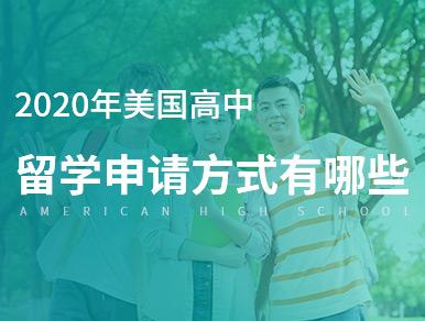 2020年美国高中留学申请方式有哪些