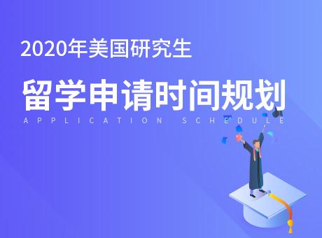 2020年美国研究生留学申请时间规划