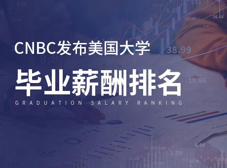 CNBC发布美国大学毕业薪酬排名,你的梦校上榜了吗?
