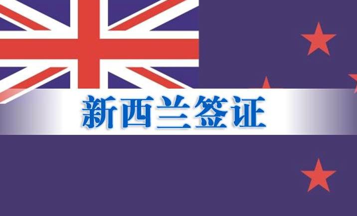 新西兰留学签证被拒签怎么办?有什么补救方法吗?