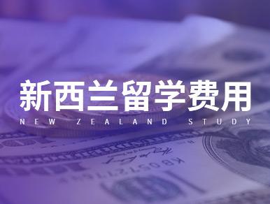 新西兰留学费用