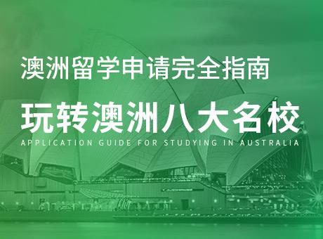 澳洲留学申请指南-玩转澳洲八大名校