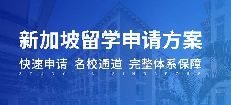新加坡留学申请方案