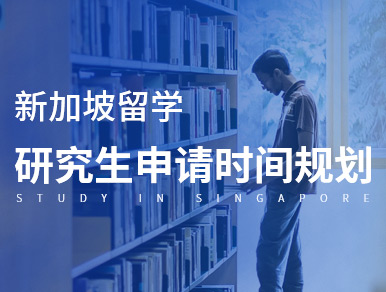 新加坡研究生留学申请时间规划