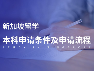 新加坡本科留学申请条件及申请流程
