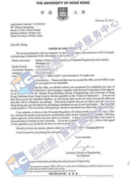 GPA成绩不高,成功获得香港大学物流管理专业offer