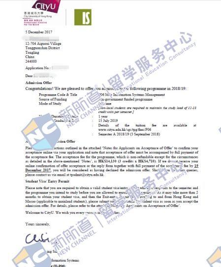 香港城市大学信息系统管理专业offer